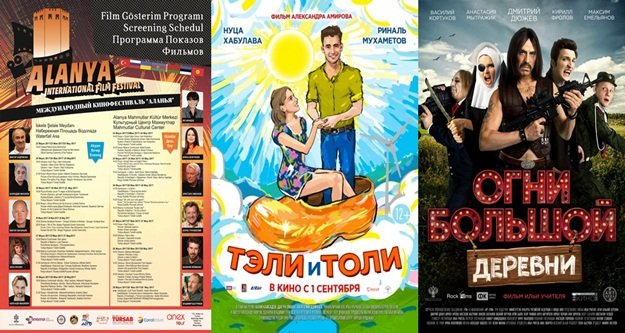 Alanya'da film festivali başlıyor